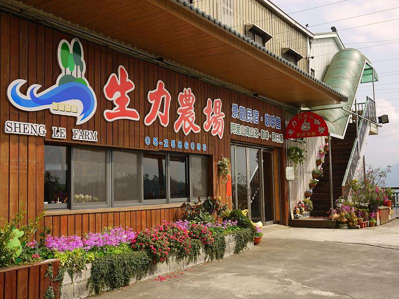 Xiding's B&B, Alishan- Sheng Li Nong Chang